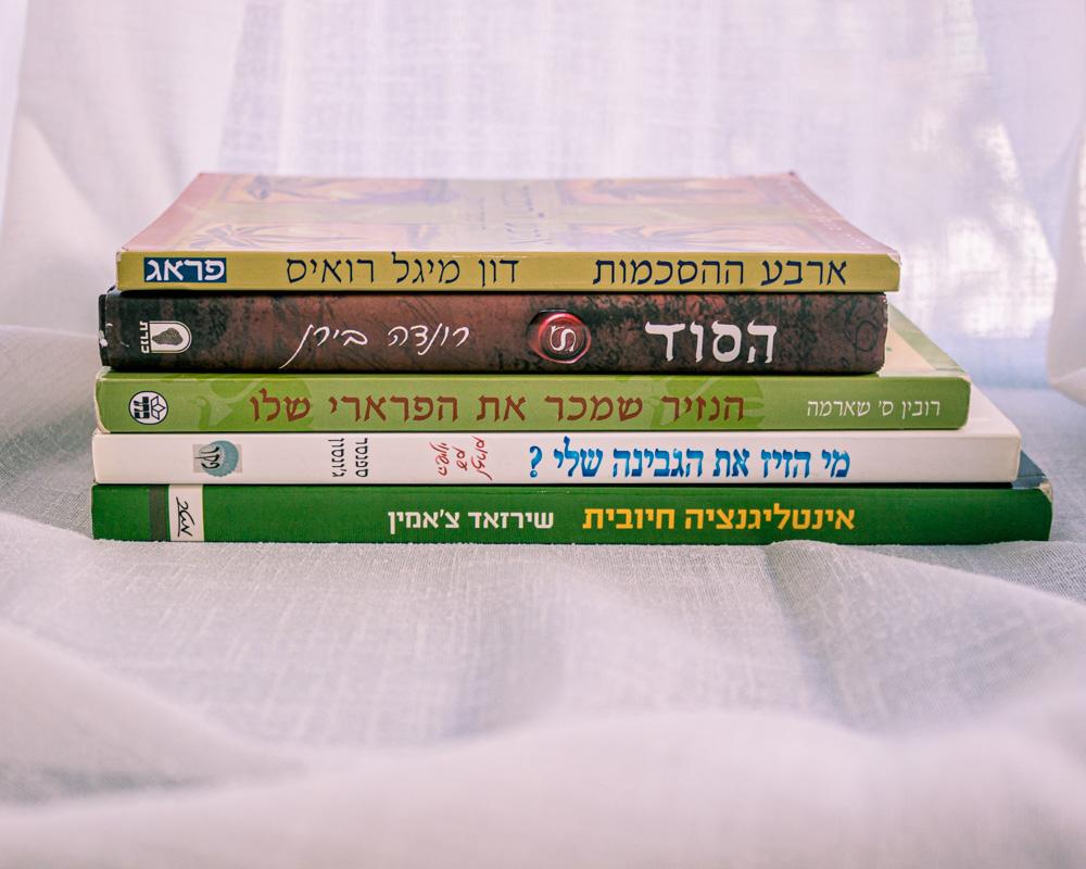 ספרי התפתחות אישית