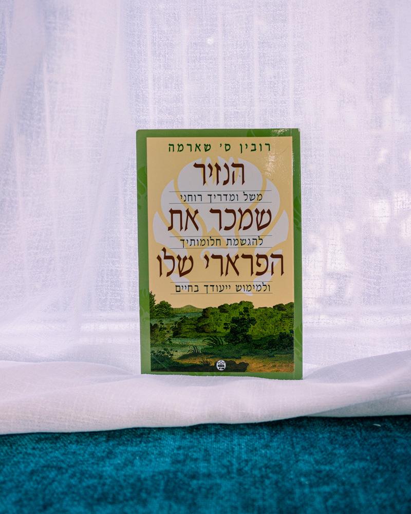 הנזיר שמכר את הפרארי שלו - ספרי התפתחות אישית