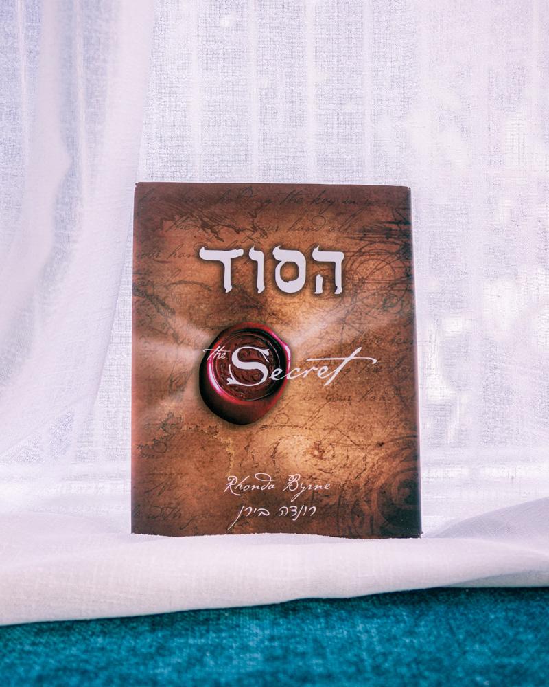הסוד - ספרי התפתחות אישית